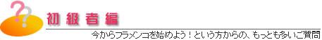 フラメンコQ&A初級者編