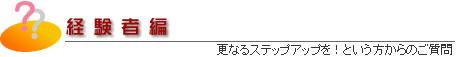 フラメンコQ&A経験者編