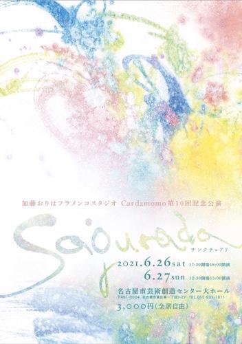 加藤おりはフラメンコスタジオCardamomo第10回記念公演 『SAGRADA~サンクチュアリ~』