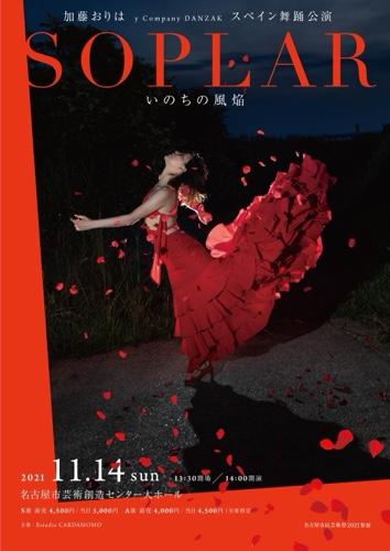 加藤おりは y Company DANZAK スペイン舞踊公演 「Soplar 〜いのちの風焔〜 」